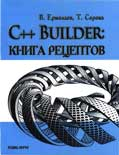 Cpp Builder: ����� �������� 2006